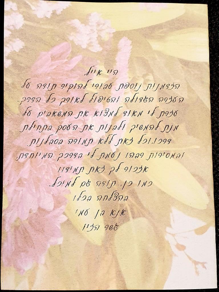 מכתב תודה מ אנא בן עמי