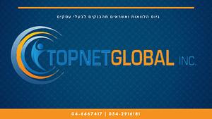 טופנט גלובל מימון ואשראי לעסקים